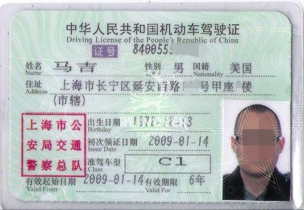 Driving in chinaexchange the chinese driving license first ningbo exchange for a chinese driving license to drive in china the driving license you can exchange for is the c typedriving license publicscrutiny Gallery